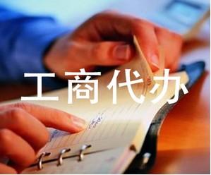 长沙公司注册办理流程