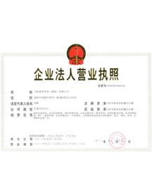 钱柜娱乐注册营业执照