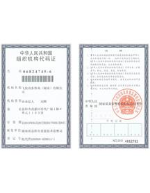 钱柜娱乐注册组织机构代码证