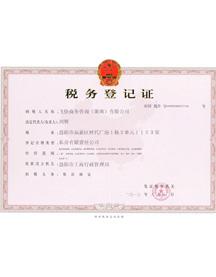 钱柜娱乐注册税务登记证